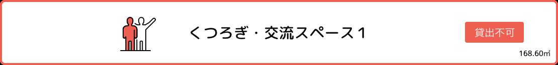 くつろぎ・交流スペース1