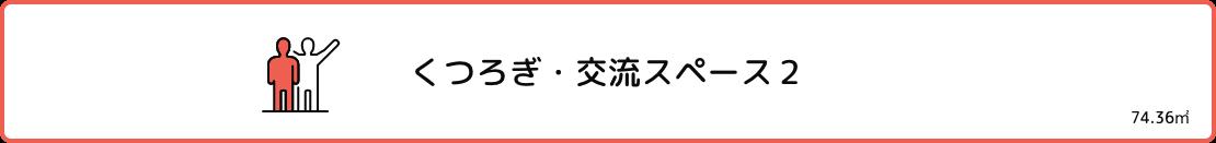 くつろぎ・交流スペース2