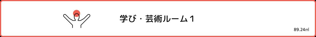 学び・芸術ルーム1