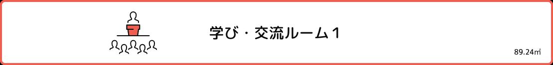 学び・交流ルーム1