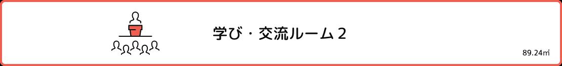 学び・交流ルーム2