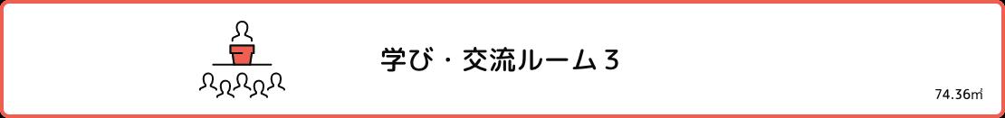 学び・交流ルーム3
